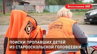 Поиски пропавших детей из старооскольской Голофеевки