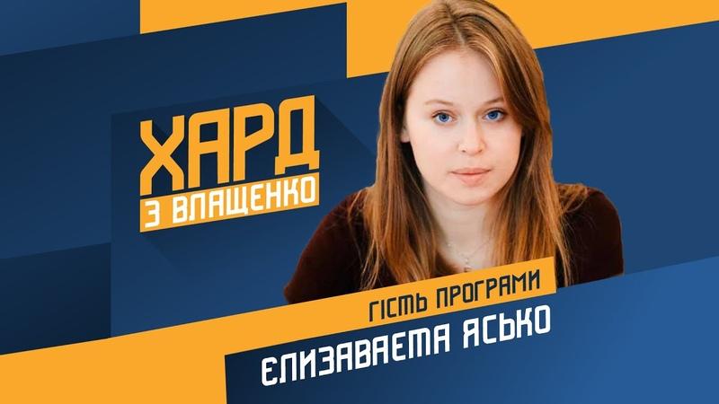 Єлизавета Ясько на Україна24 ХАРД З ВЛАЩЕНКО 25 грудня