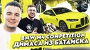 BMW М4 G82 Димаса из Батайска