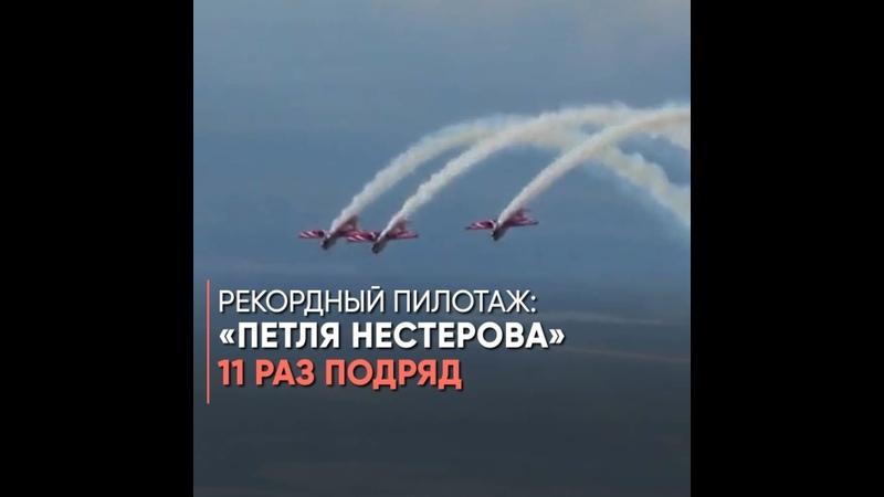 Рекордный пилотаж Петля Нестерова 11 раз подряд