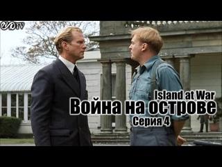 Война на острове / Остров в войну / Island at War Серия 4 DVO SNK-TV ()