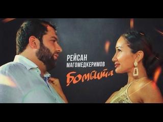 Рейсан Магомедкеримов - Бомбита (Дагестан 2020) на русском +