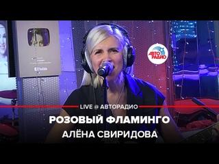 Алёна Свиридова - Розовый Фламинго (LIVE @ Авторадио)