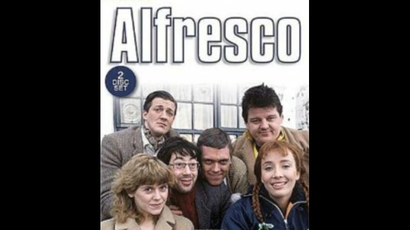 Альфреско 1 2 сезоны 1 13 серии из 13 комедия Великобритания 1983 1984