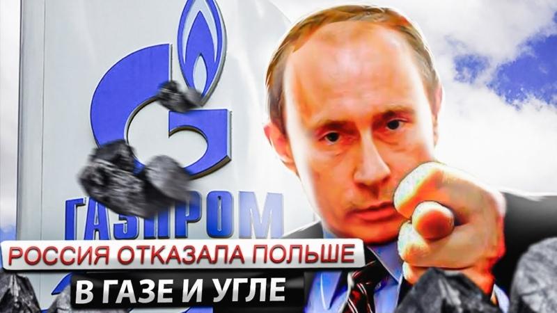 11 10 2021 Россия отказала Польше в газе и угле Топливный кризис Зеленая перемога