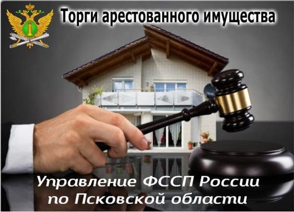 Торги по продаже арестованного имущества пройдут 2...