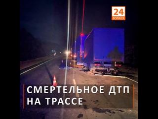 Смертельное ДТП на трассе 20.10.2021 (видео)Вечеро...