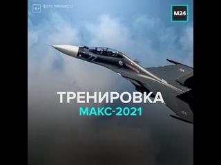 Тренировка МАКС-2021 — Москва 24