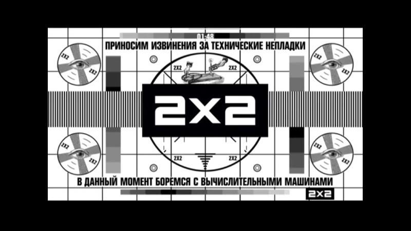 Внутри девятого номера на 2x2 30 03 2020