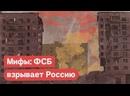 Рязанский сахар и взрывы домов / МИФ 3 ФСБ взрывало Россию / 5 мифов