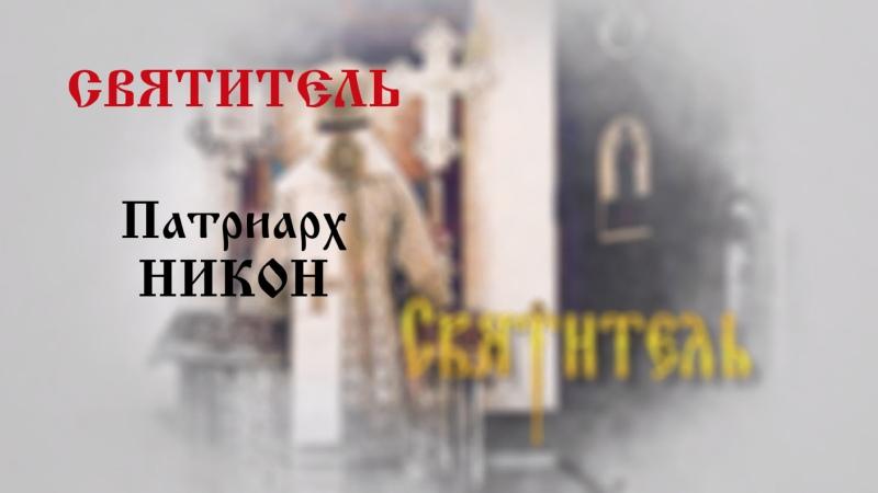 Святитель Патриарх Никон
