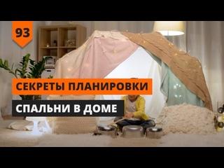 ПЛАНИРОВКА СПАЛЬНИ В ДОМЕ