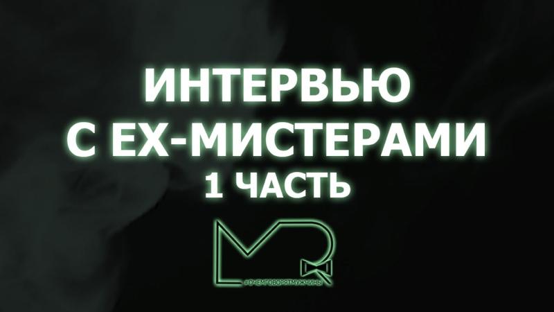 МистерРЭУ2021 Интервью с EX Мистерами 1 часть