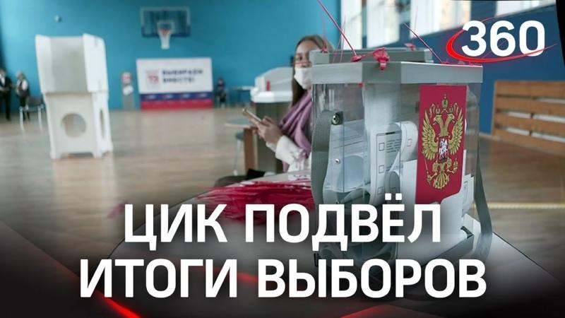 В России подводят предварительные итоги выборов