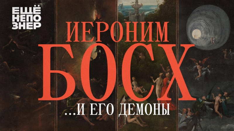 Иероним Босх и его демоны ещенепознер