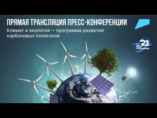 Пресс-конференция, посвящённая карбоновым полигонам, в МИА «Россия сегодня»