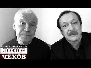 "Антивирусный проект ""Доктор Чехов"""