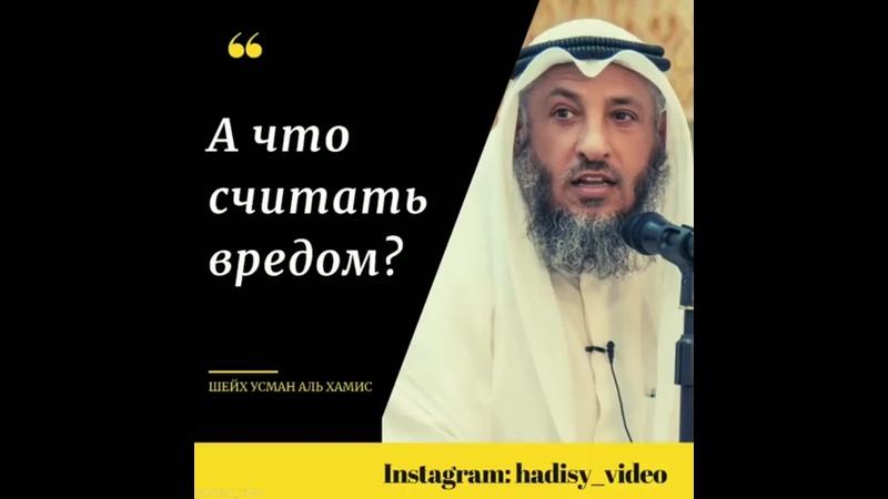 А что же считать вредом Шейх Усман Аль Хамис mp4