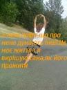 Личный фотоальбом Танюсік Бігун