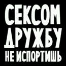 Павызаву Мущина | Покровск / Красноармейск | 2