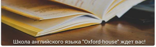 vk.com/oxfordhouse