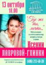 Лаврова-Глинка Ксения | Москва | 15
