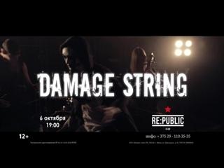 DAMAGE STRING / Минск / RE:PUBLIC