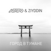 Astero & Ziyddin - Город в тумане