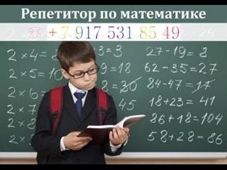 Онлайн #подготовка к #ЕГЭ по математике #Репетитор