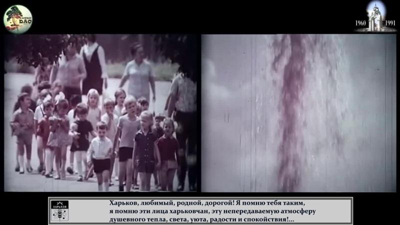 Зри в корень N8 ч 3 Чем чёрт не шутит Харьков ДО и ПОСЛЕ '92 2018