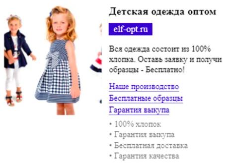 Кейс: продвижение оптового магазина детской одежды в Яндекс.Директ, изображение №4