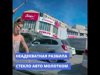 Женщина с молотком разбила стекло автомобиля из-за сделанного замечания.