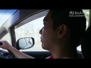 [Архи] Воронка для двоих (трейлер) It Feels So Good | Kakou no Futari 火口のふたり. 2019