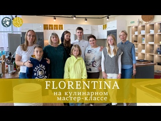 Florentina на кулинарном мастер-классе в студии Юлии Высоцкой