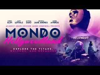ГОЛЛИВУДСКИЙ МОНДО (2020) MONDO HOLLYWOODLAND