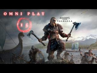 ➤ Assassin's Creed: Valhalla ➤ Стрим #15 ➤