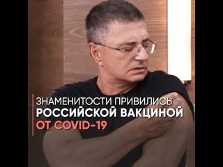 Знаменитости привились российской вакциной от COVID-19