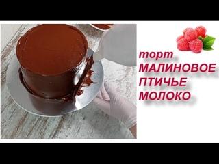 ТОРТ МАЛИНОВОЕ ПТИЧЬЕ МОЛОКО РУЧНЫМ МИКСЕРОМ ()
