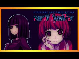 (6) VA-11 Hall-A: Cyberpunk Bartender Action - бармен, квартплата и Новый Год (Финал) (* ̄▽ ̄)旦 且(´∀`*)