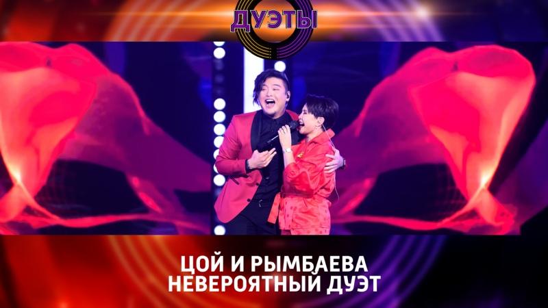 Роза Рымбаева и Анатолий Цой Невероятный дуэт Дуэты Россия 1