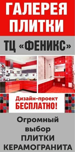 📣Наш магазин [club68553703|ГАЛЕРЕЯ ПЛИТКИ