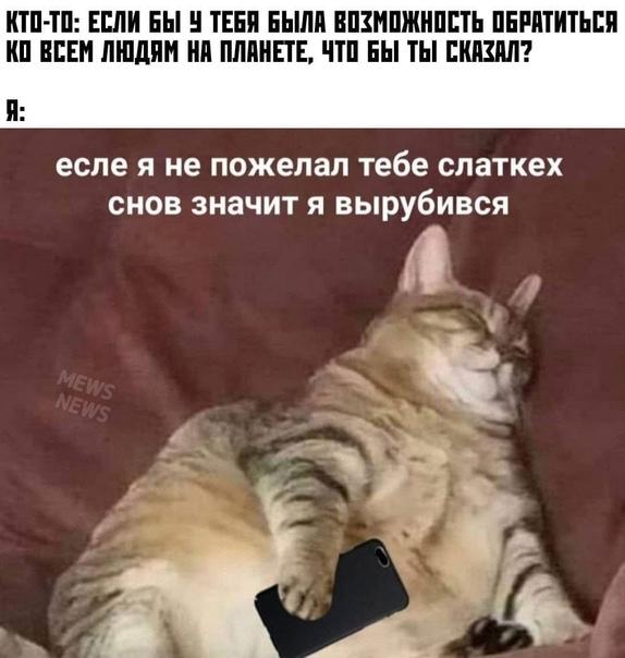 Всем приятных снов )) все будет хорошо ! ))...