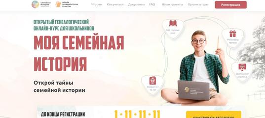 Юнармейцы, с 20 сентября по 15 ноября 2021 года стартует Всероссийский конкурс исследовательских работ