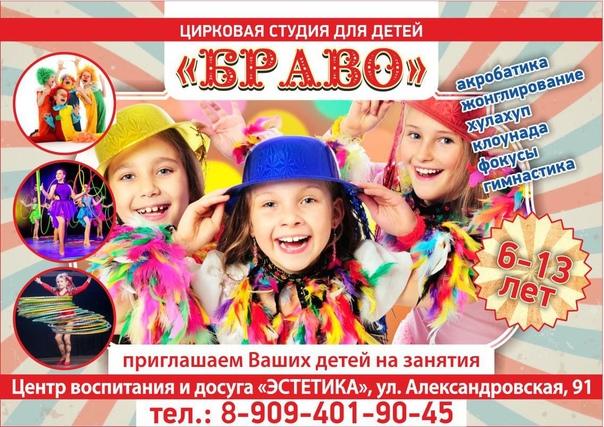 В Новочеркасске открылась цирковая студия