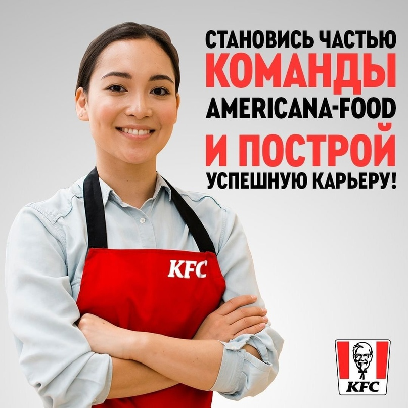 Сізді халықаралық компанияда жұмыс істеуге шақырамыз. Біз KFC мейрамханаларына қ...