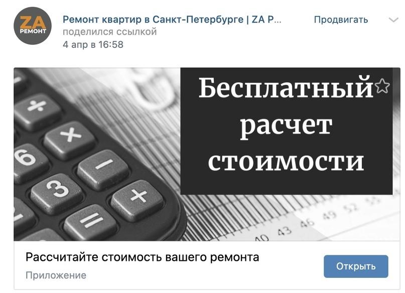 + 1 млн 930 тыс рублей на ремонте квартир, изображение №4