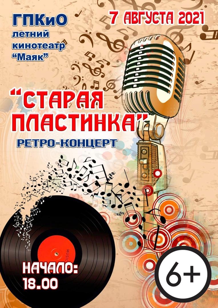 Районный Дом культуры приглашает петровчан и гостей города на ретро-концерт