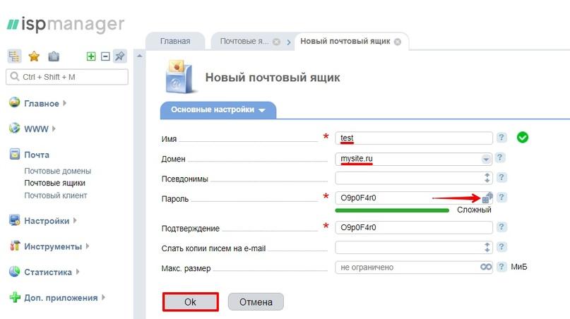 Создать доменную почту info@вашдомен на хостинге Reg.ru, изображение №5
