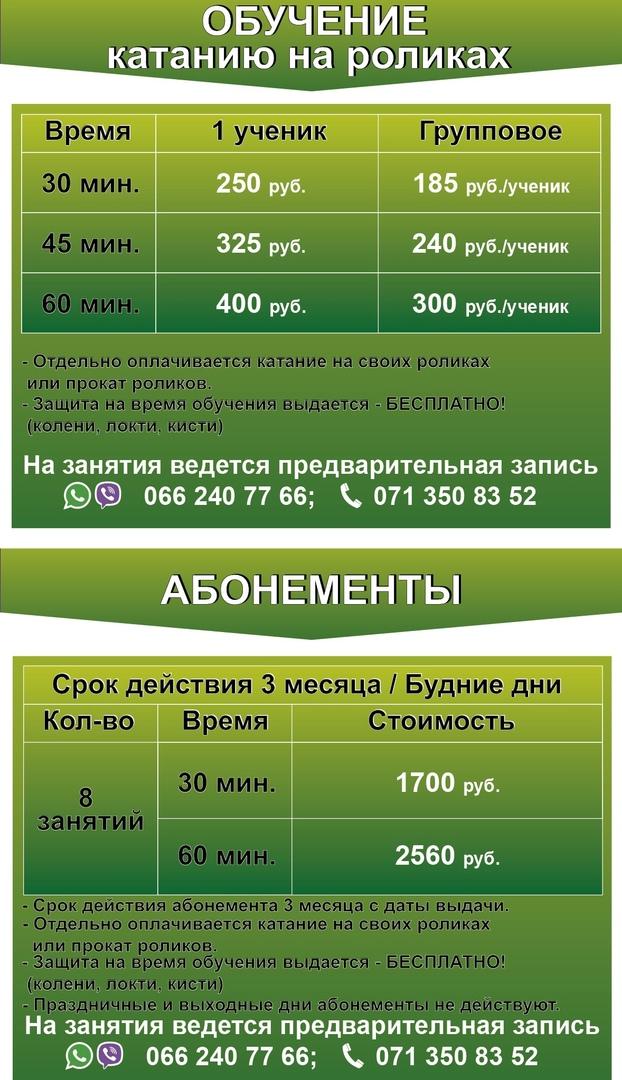 Цены обучение с 01.09.2021
