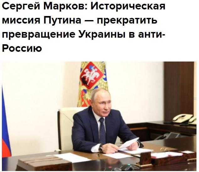 По мнению политолога Сергея Маркова, если президент России Владимир Путин не вып...